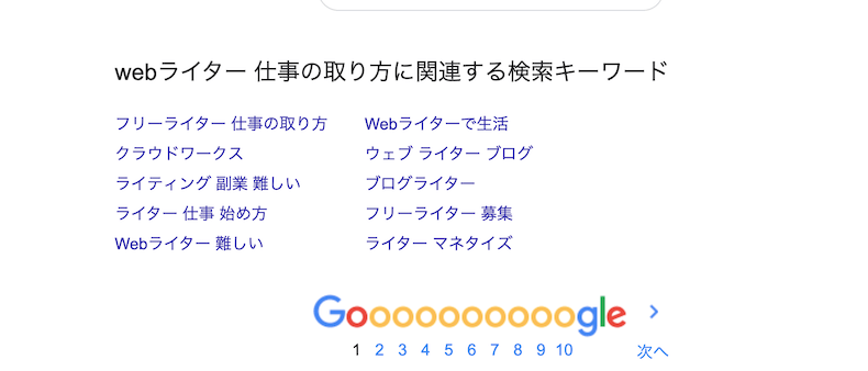 「webライター 仕事の取り方」 の関連検索キーワード