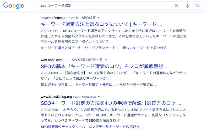 Google検索でインテントリサーチ