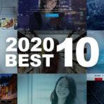 【ランキング】2020年に売れた10のWordPressテーマ