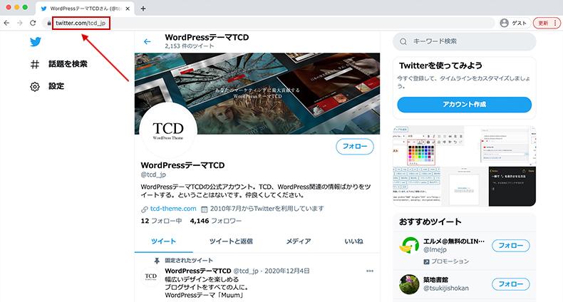 TwitterのプロフィールページのURLを取得する