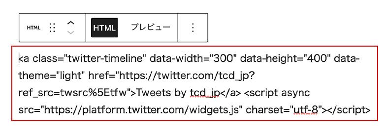 カスタムHTMLブロックに埋め込みコードを貼り付ける