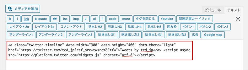 テキストエディタに埋め込みコードを貼り付ける