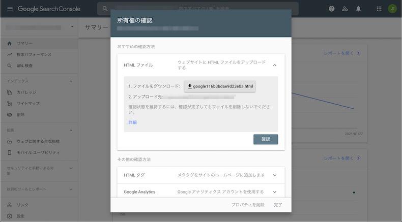 所有権の確認画面