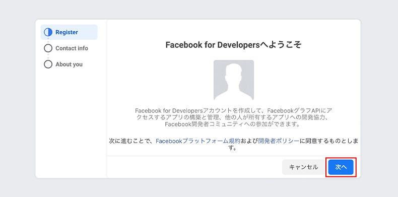 Facebook for Developersの登録画面