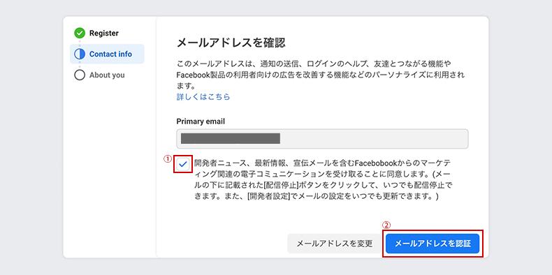 Facebookのメールアドレス認証