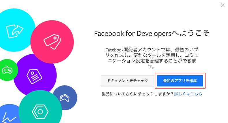 Facebook for Developersのアプリ作成