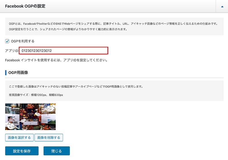 TCDテーマのFacebook OGP設定画面