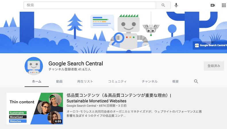 Google 検索セントラル Youtubeチャンネル