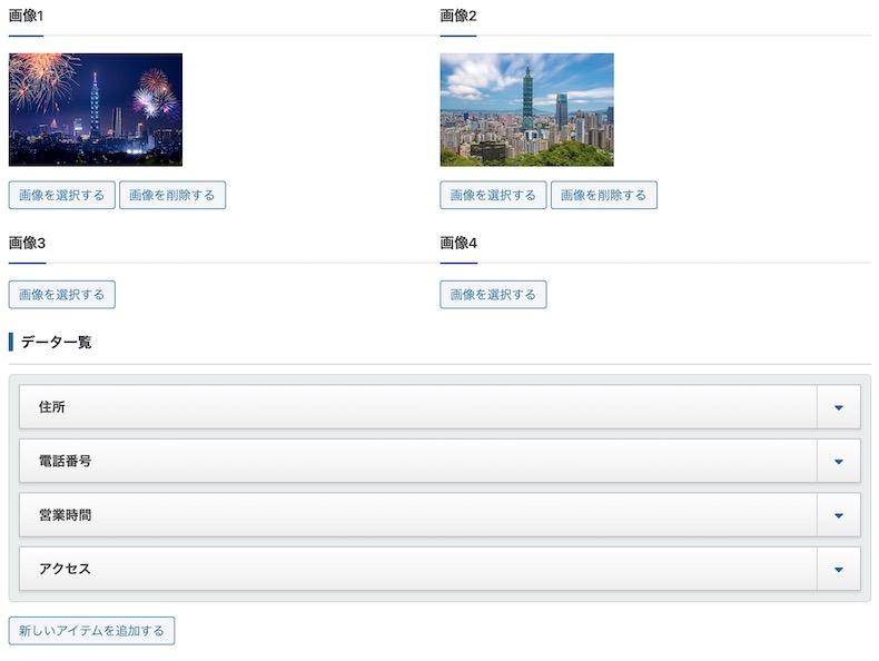 ギャラリー記事の編集画面UI