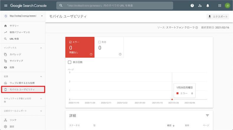 モバイルユーザビリティの確認画面