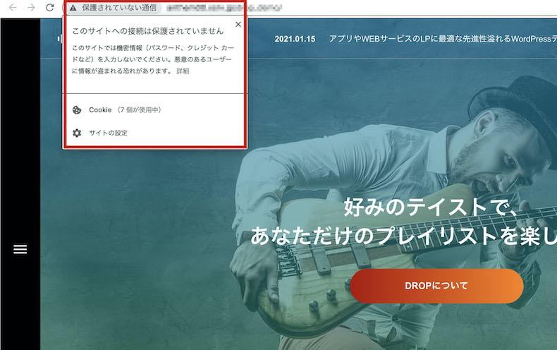 非SSL化サイトの警告文