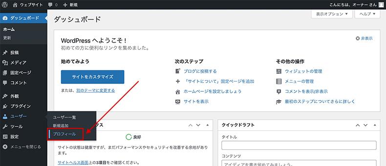 ユーザーからプロフィールを選択