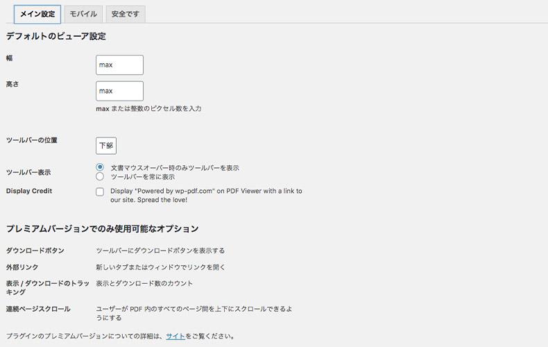 pdfembedder settings