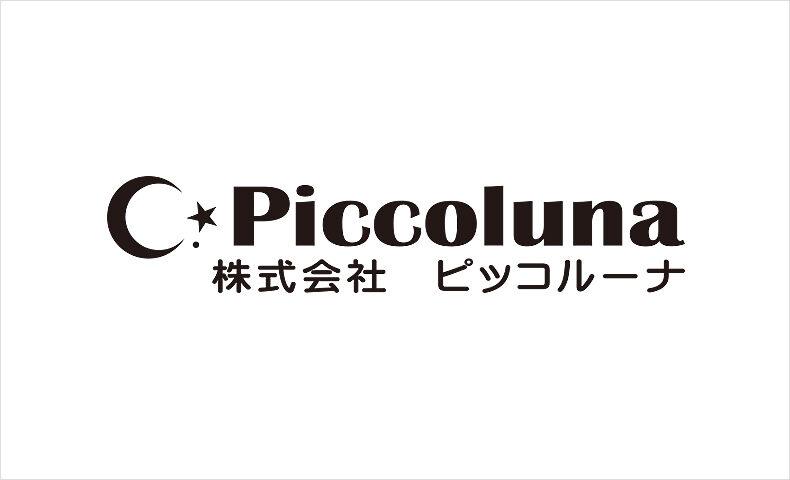 株式会社ピッコルーナ