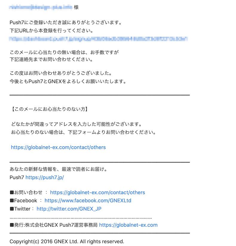 メールに送られてくる本登録の画面