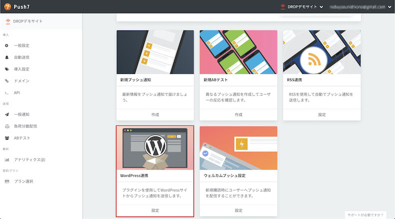 WordPressと連携させる箇所