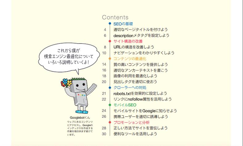 SEO(検索エンジン最適化)スターターガイド
