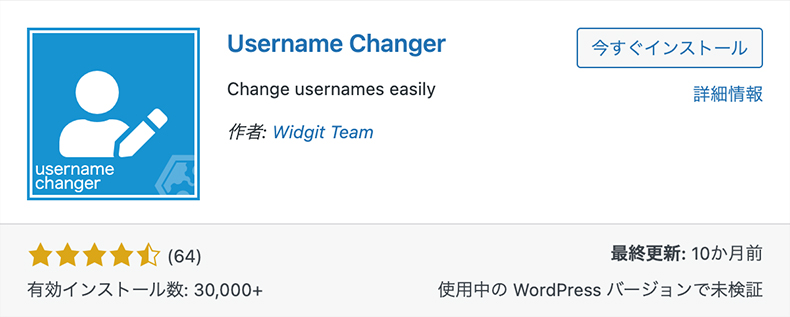 Username Changer