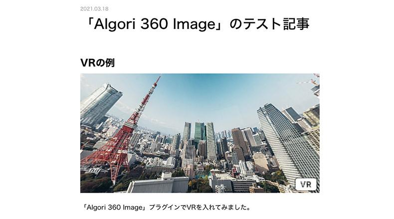 Algori 360 Image