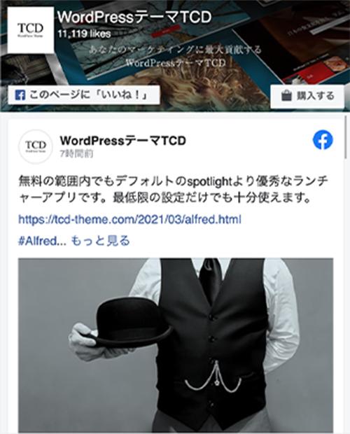 Facebookのタイムライン