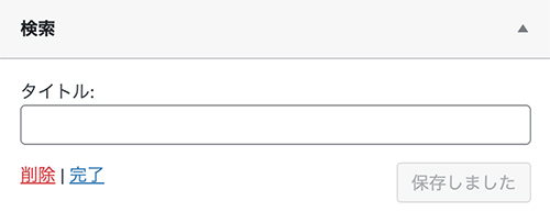 検索ウィジェットの設定画面