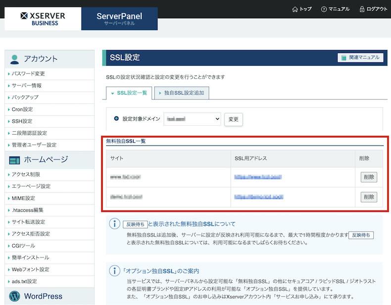 SSL証明書が正常に更新されている画面の例