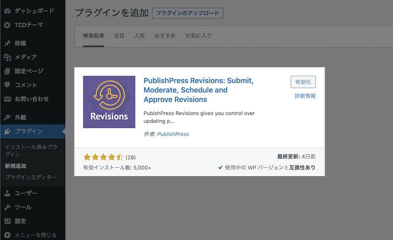 PublishPress Revisionsのインストール