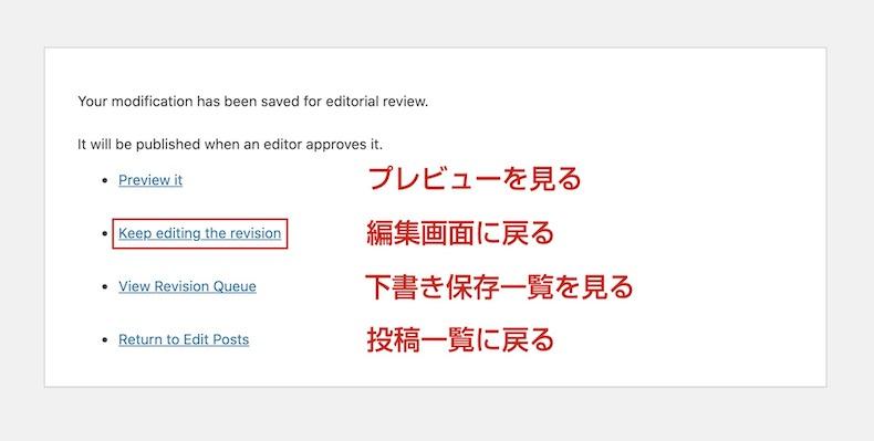 更新を押した後に表示される画面