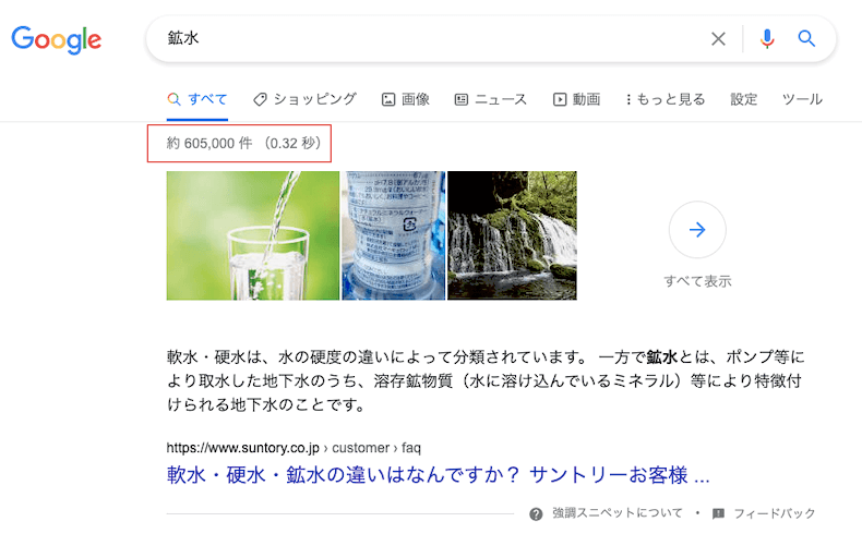 Googleのページ件数