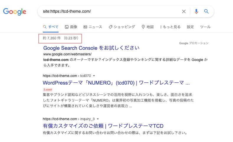 Google検索でのインデックス数