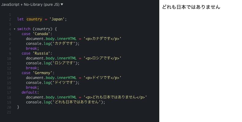 javascript switch