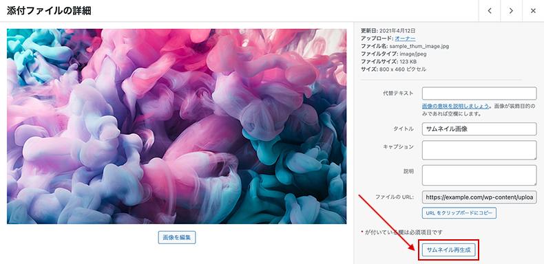 添付ファイルの詳細画面でサムネイルを再生成する