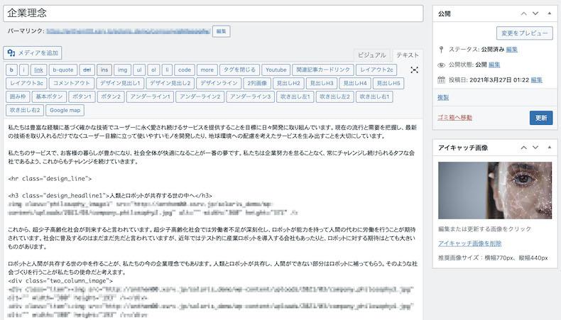 カスタム投稿タイプ「企業情報」の編集画面