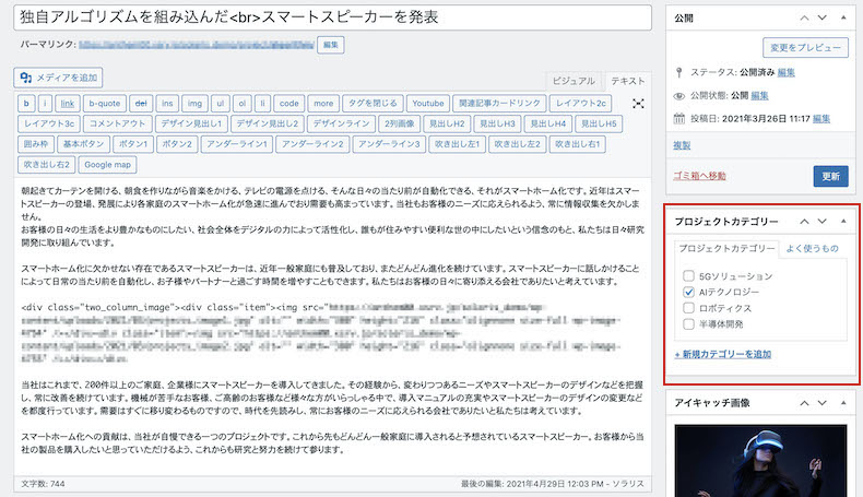 カスタム投稿タイプ「プロジェクト」の編集画面