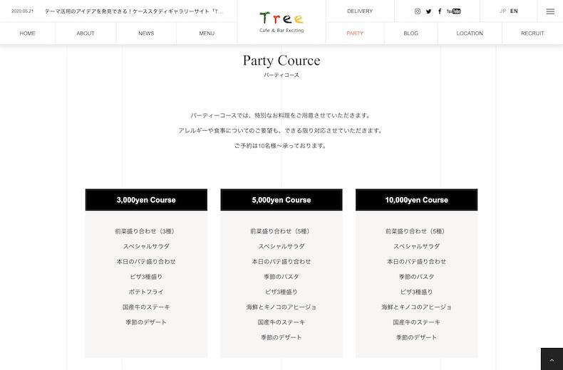 Treeのプランページ