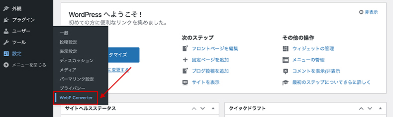 設定からWebP Converterを選択