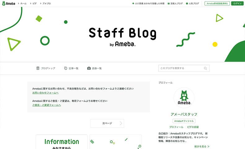 ameba staff blog