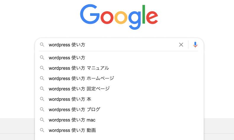 Googleオートコンプリート