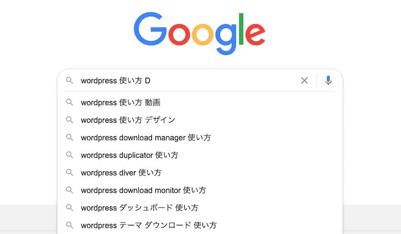 Googleオートコンプリート(アルファベット追加)