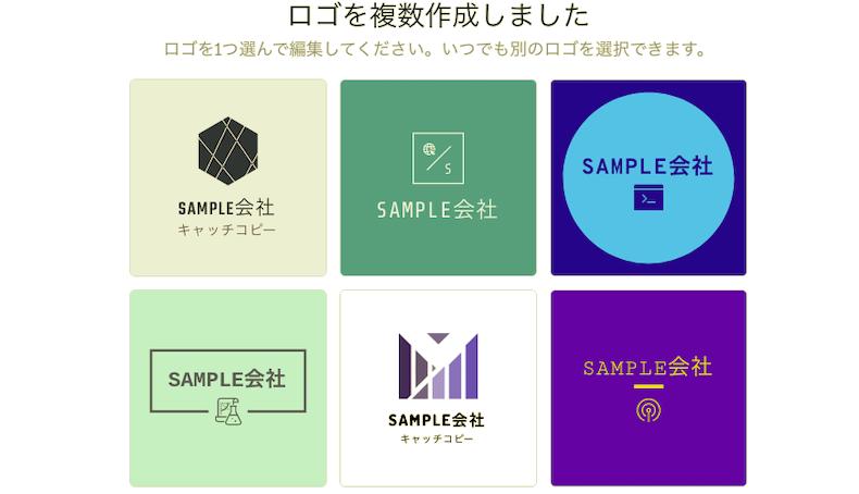 ロゴの候補の選択画面