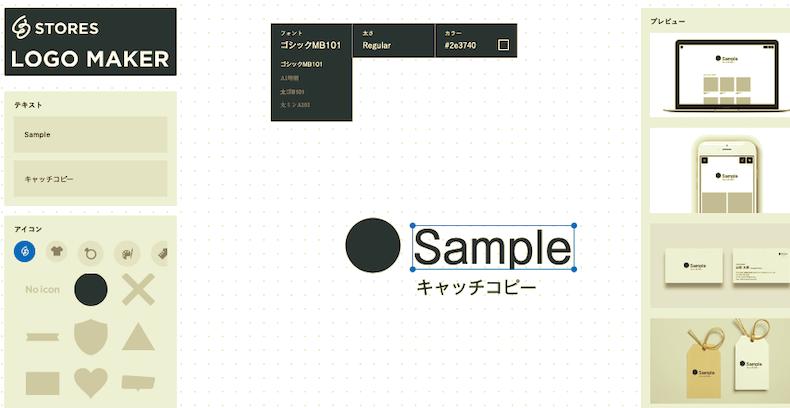 ロゴメーカー powered by stores.jpの編集画面