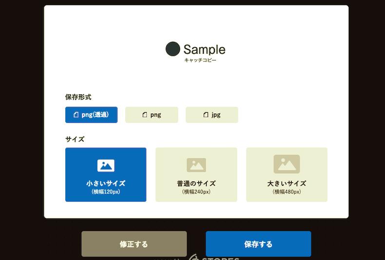 保存形式とサイズの選択画面