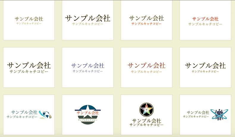 Logo Makerのテンプレート候補