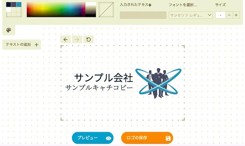 Logo Makerの編集画面