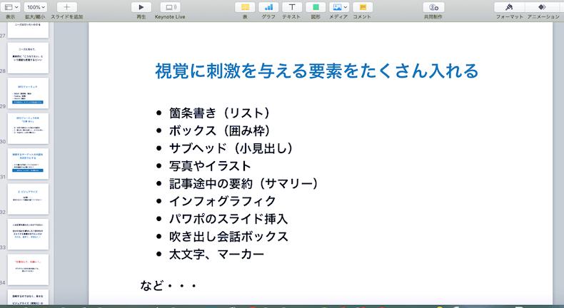 ライティングの方法論をまとめたスライドの例