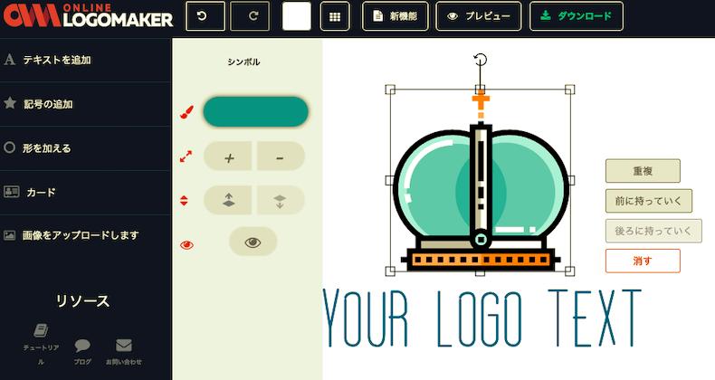 Online Logo Makerの編集画面