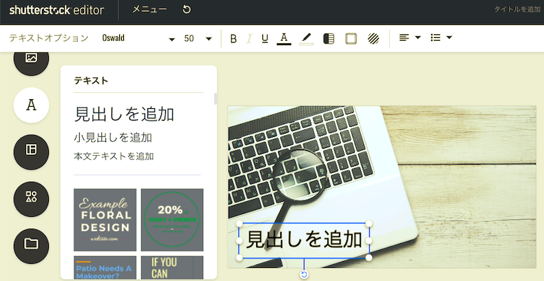 Shutterstock Editorを使った画像加工の例