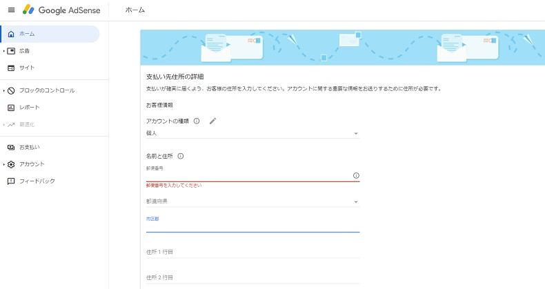 アドセンス 認証画面