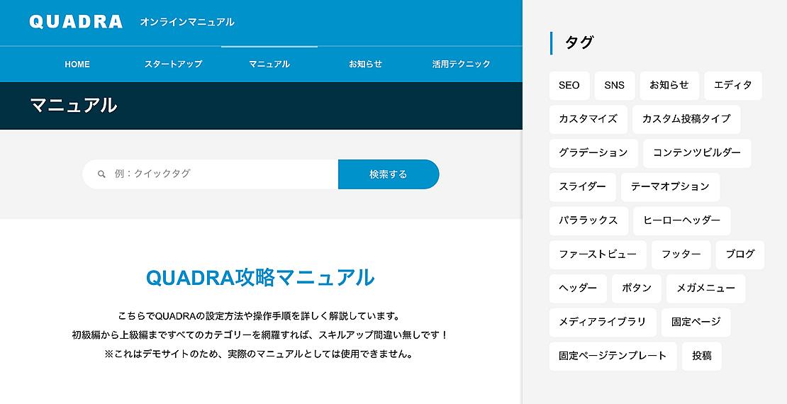QUADRAのイメージ