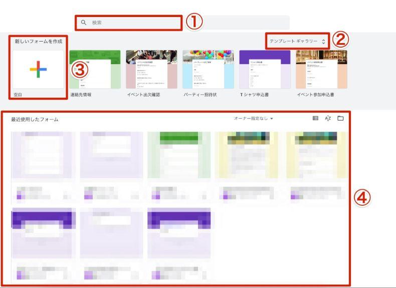 Google form create